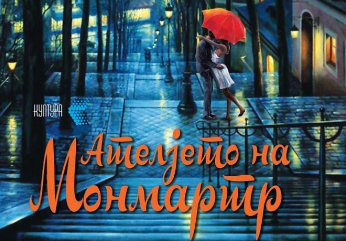 """На 4-ти април: Олга Петкова промовира прва книга – """"Ателјето на Монмартр"""""""