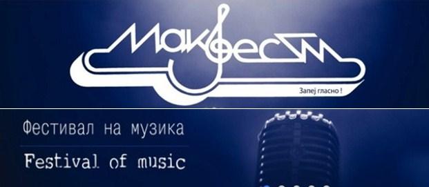 """На конкурсот за """"Макфест 2019"""" пристигнаа над 70 композиции"""