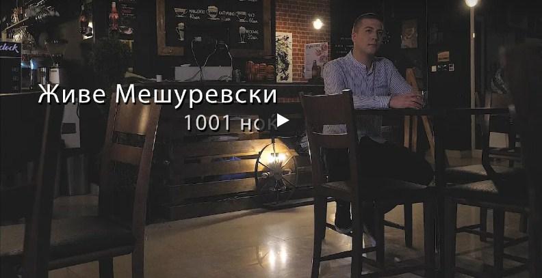 """Живе Мешуревски ќе ве воведе во """"1001 ноќ"""" на македонски начин (ВИДЕО)"""