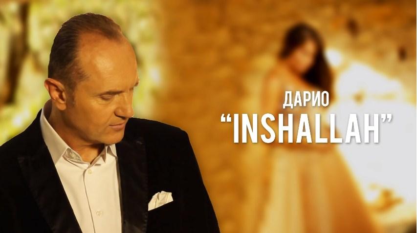 "Дарио има нова песна за машала – ""Inshallah"" (ВИДЕО)"