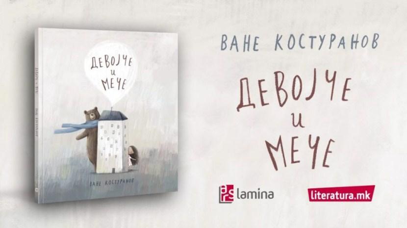 """""""Девојче и мече"""", сликовницата на Ване Костуранов е приказна за другарството и за растењето"""