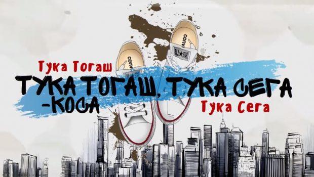 """Милан Коса – """"Тука тогаш, тука сега"""" (ВИДЕО)"""