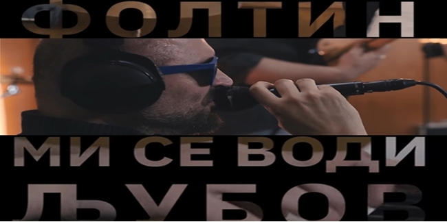 """""""Фолтин"""" во живо од студиото """"Алшар"""": """"Ми се води љубов"""" ( ВИДЕО)"""