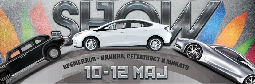 Авто шоу во Скопје