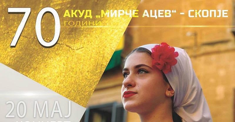 "Концерт на АКУД ""Мирче Ацев"" во АРМ"