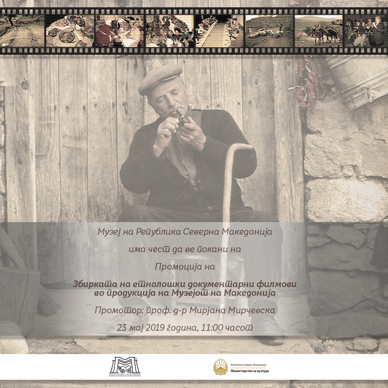Промоција на збирка документарни етнолошки филмови во Музеј на Македонија