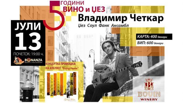 Четкар со концертна промоција на новиот албум во Охрид