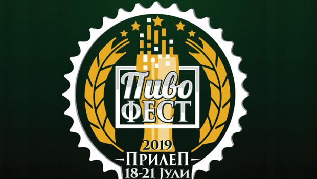 """Влатко Стефановски, Миле Кузмановски, Тамара, """"Сирилик""""… на """"Пивофест 2019"""""""