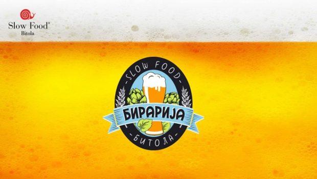 """""""Бирарија"""" – Прв пивски фестивал во Битола"""