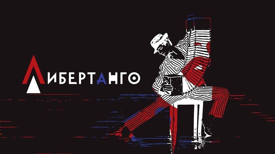 "Балетска претстава ""Либертанго""- Астор Пјацола"