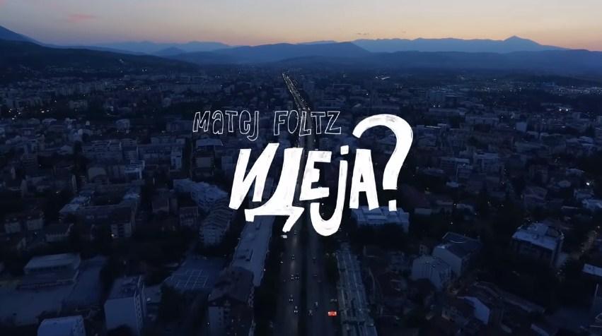 """Матеј Фолц има – """"Идеја?"""" (ВИДЕО)"""