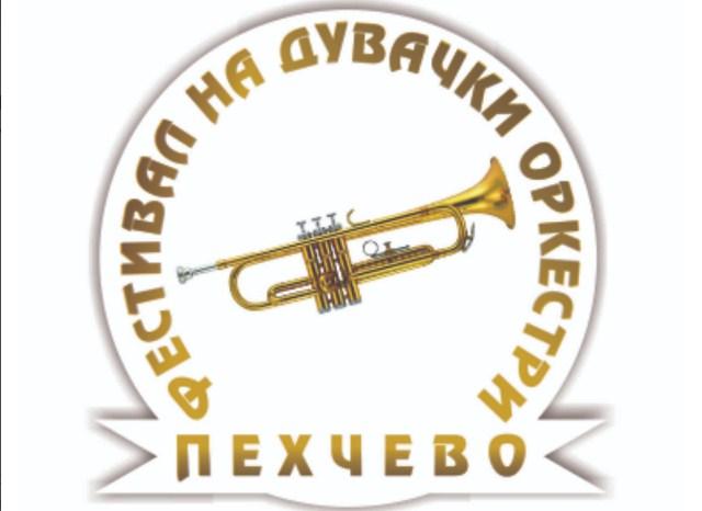 """Лозано и Ален Исламовиќ главни ѕвезди на """"Фестивалот на трубите"""" во Пехчево"""