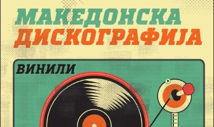 "Промоција на""Македонска дискографија – Винили (1958-2019)  – прв том"""