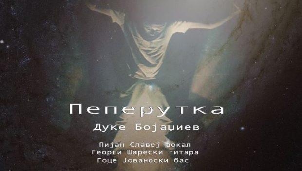 """Дуке Бојаџиев и пријателите музичката соработка ја """"преобразија"""" во – """"Пеперутка"""" (АУДИО)"""