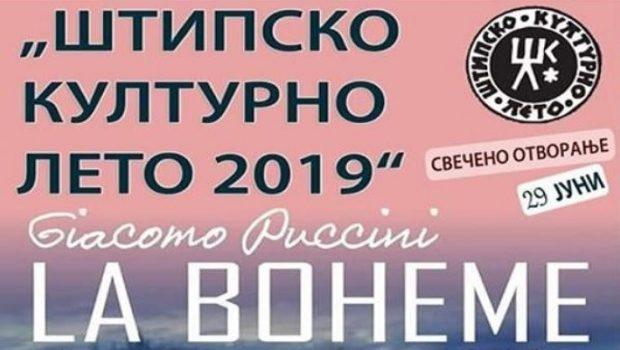 """Почнува """"Штипско културно лето 2019"""""""