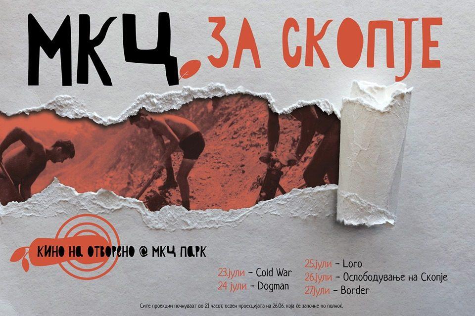 Кино на отворено: МКЦ за Скопје