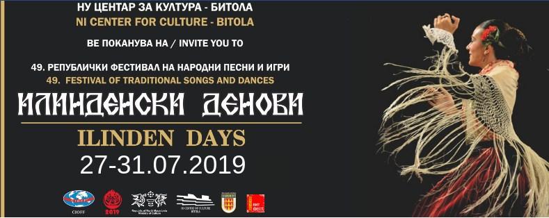 """Фестивал на народни песни и игри """"Илинденски денови"""" од 27 до 31 јули во Битола"""