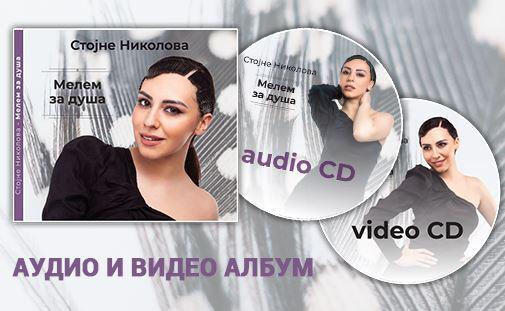 """""""Мелем за душа"""" е новиот албум на Стојне Николова"""