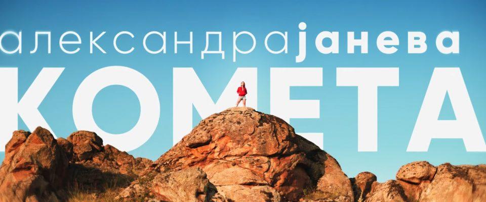"""Александра Јанева одново слета како…  """"Комета"""" (ВИДЕО)"""