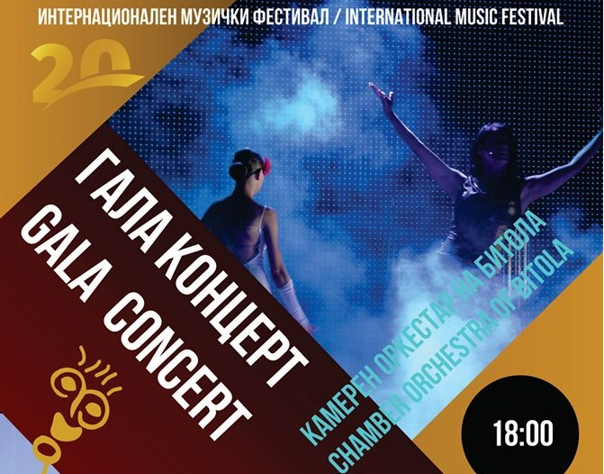 "20 години интернационалeн музички фестивал ""Тра ла ла"""
