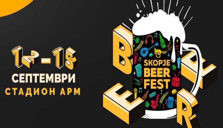 """Од 12-ти до 15-ти септември: """"Skopje Beer Fest 2019"""""""