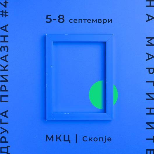 """Четврто издание на скопскиот книжевен фестивал """"Друга приказна"""""""