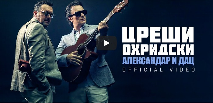 """Дац и Митевски со песна што лечи срца скршени, за едни очи како – """"Цреши охридски"""" (ВИДЕО)"""