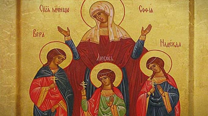 Вера, Љубов, Надеж и мајка им Софија… или православен Валентајн