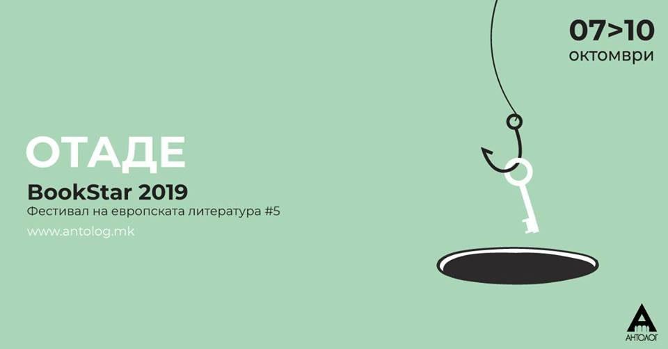 """Фестивал на европска литература """"BookStar 2019"""""""