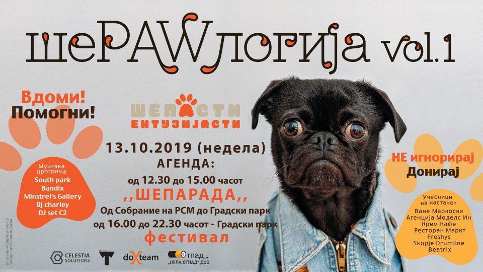 """Парада за правата на животните: """"Шепологија"""" на 13 октомври во Скопје"""