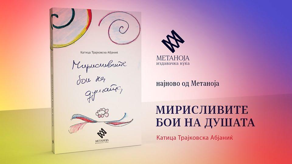 """Промоција на книгата """"Мирисливите бои на душата"""" во сеќавање на Катица Трајковска – Абјаниќ"""