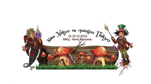 "Прва македонска магионичарко-театарска претстава: ""Како Хокус го пронајде Покус"""