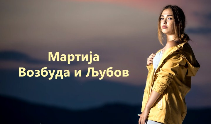 "На Мартија Станојковиќ и треба ""Возбуда и љубов"" (ЛИРИК ВИДЕО)"