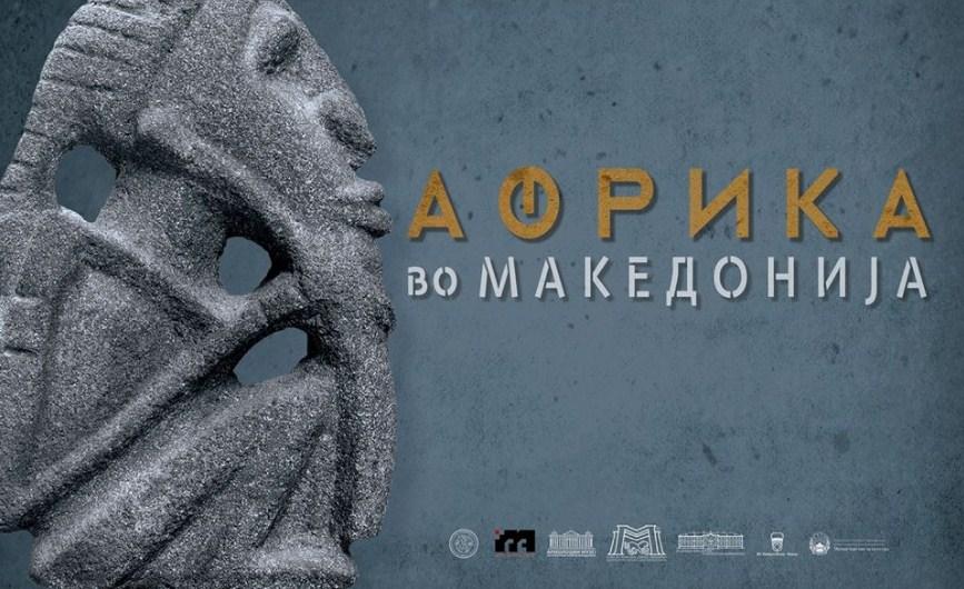 """Отворањето на изложбата """"Африка во Македонија"""" презакажано од 30 октомври за 4 декември"""
