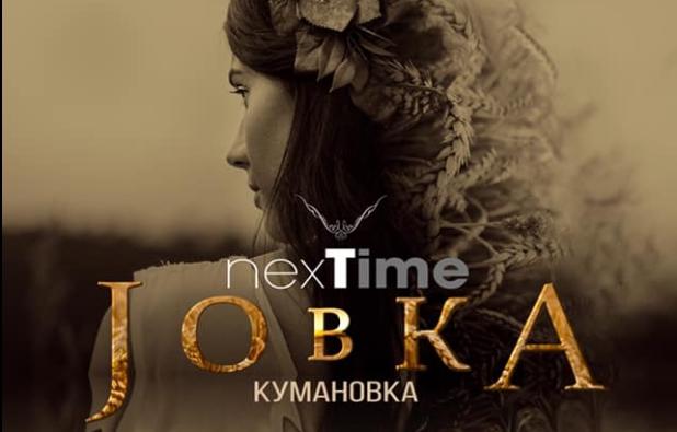 """Приказната за """"Јовка кумановка"""" е новата преработка на """"Некст тајм"""""""
