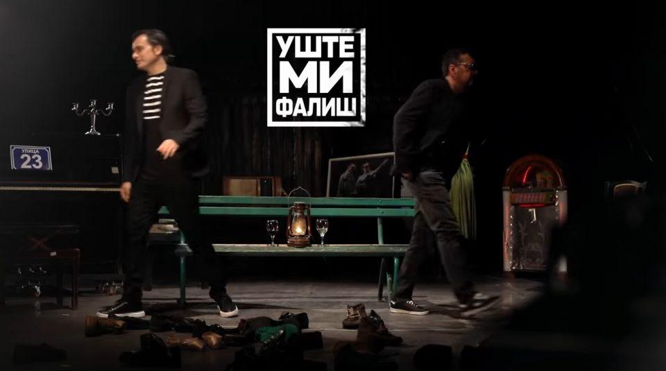 """Митевски и Дац со ретроспектива на младоста и животот во – """"Уште ми фалиш"""" (ВИДЕО)"""