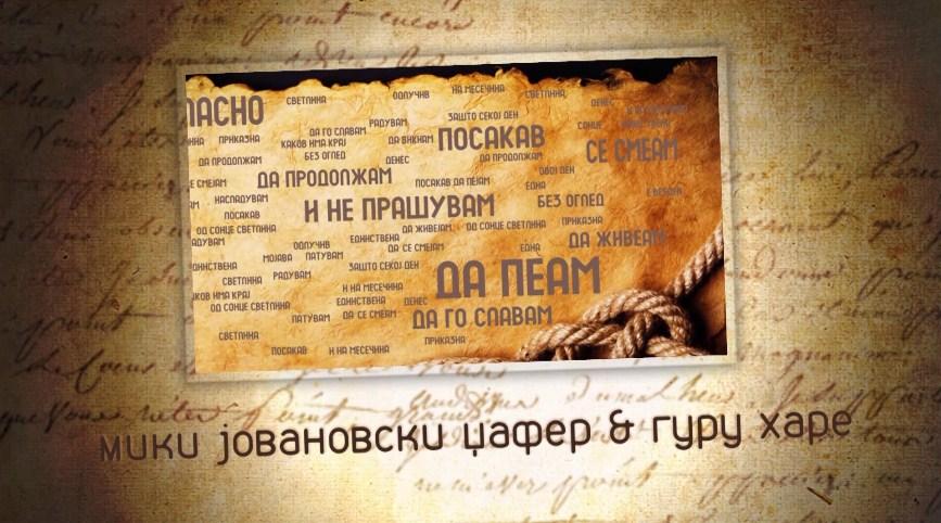 """Се здружија Гуру – Харе и Мики Јовановски – Џафер во – """"Посакав да пејам"""" (ВИДЕО)"""