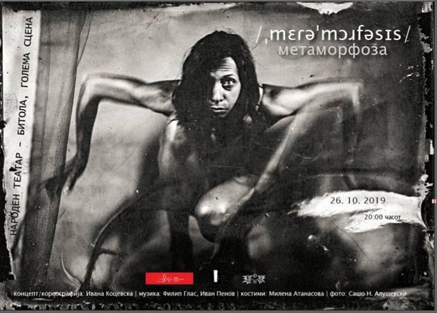 """Балетот """"Метаморфоза"""" на сцената во Народен театар – Битола"""
