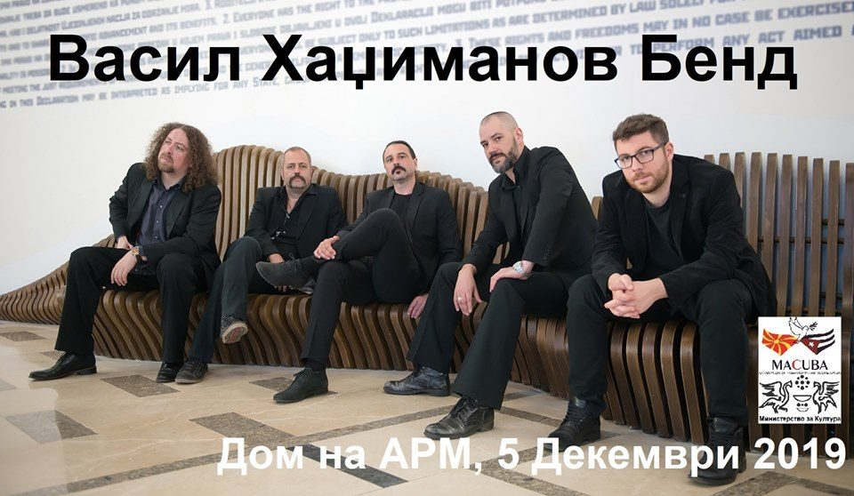 "Концерт на ""Васил Хаџиманов бенд"" во Дом на АРМ"