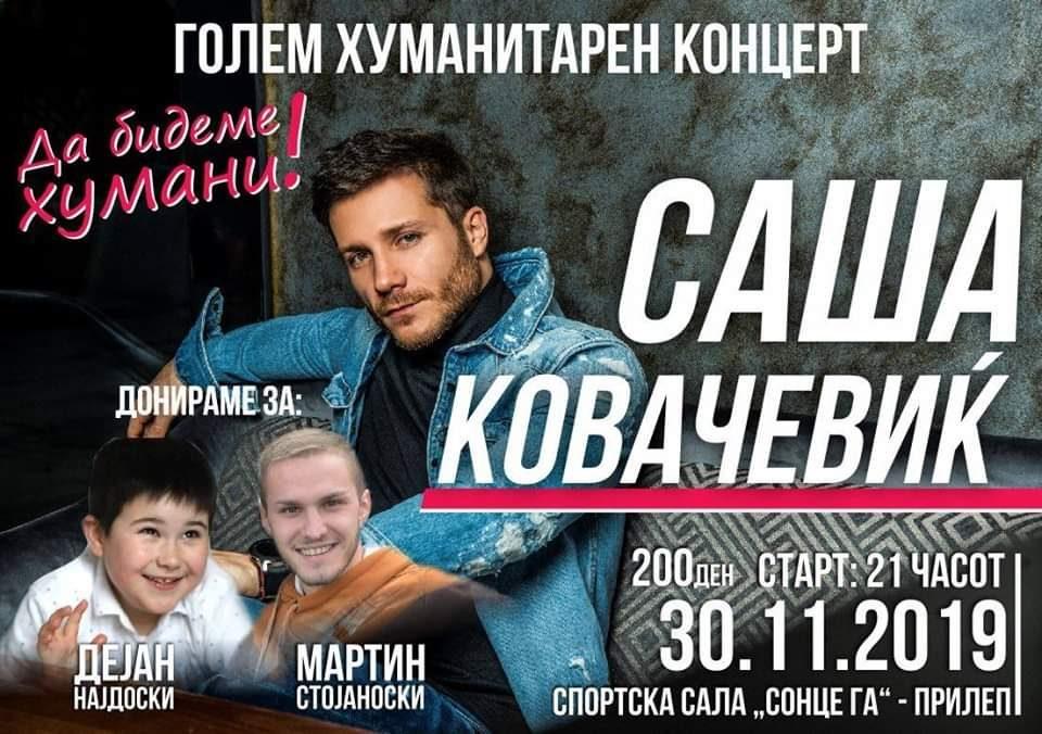 Саша Ковачевиќ ќе одржи голем хуманитарен концерт во Прилеп за две дечиња