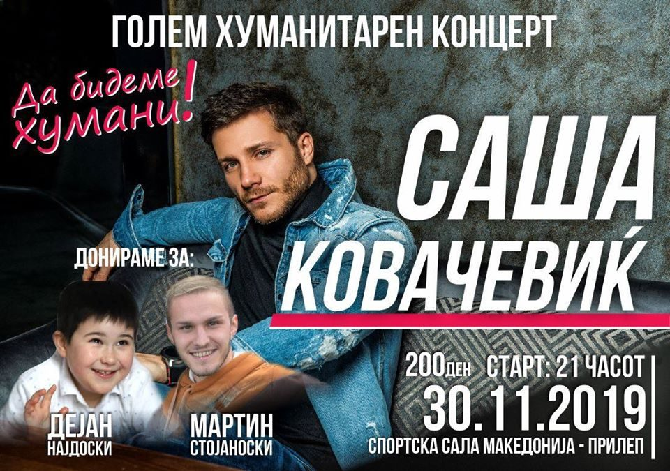 Саша Ковачевиќ прави голем хуманитарен концерт во Прилеп за Дејан Најдоски и Мартин Стојаноски