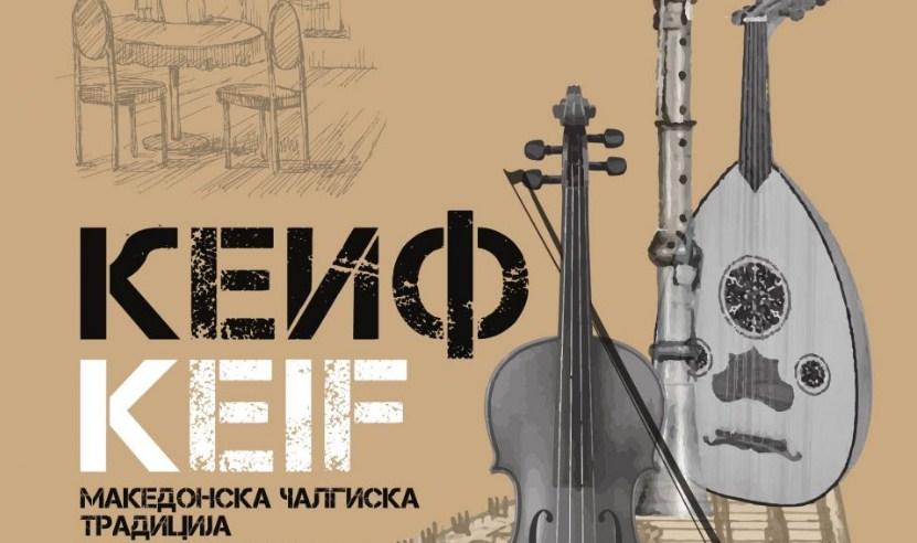 """""""Ќеиф"""", филм посветен на македонската чалгија"""