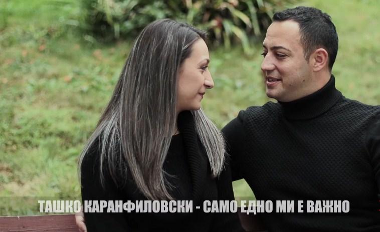 """Ташко Каранфиловски и посвети песна на сопругата, а во спотот и ја додели главната улога – """"Само едно ми е важно"""" (ВИДЕО)"""