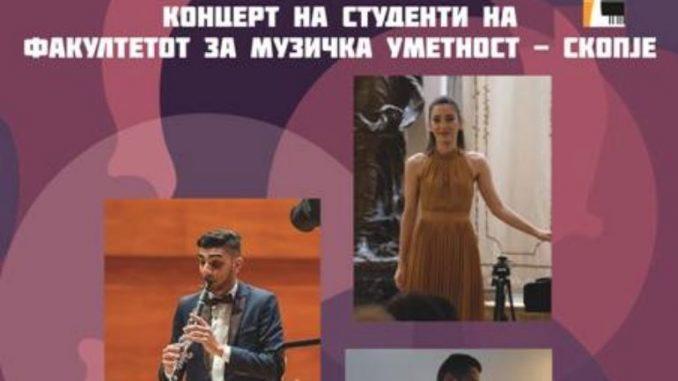 Есенски музички свечености: Концерт на студентите на ФМУ