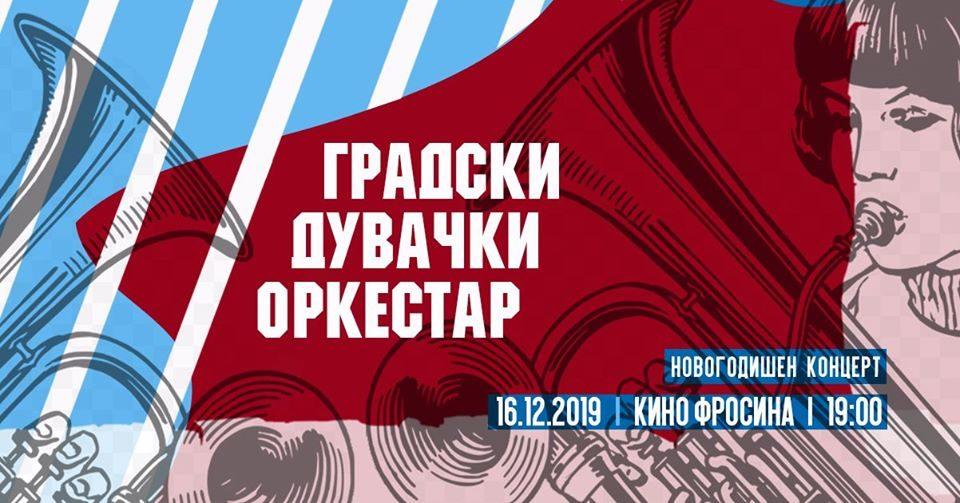 """Новогодишен концерт на """"Градскиот дувачки оркестар"""" во МКЦ"""