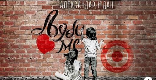 """Митевски и Дац ќе ве прошетаат низ """"улицата на љубовта"""" во – """"Љуби ме"""" (ВИДЕО)"""