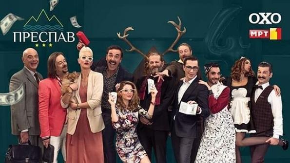 """""""Преспав"""" го преселија во Бардовци: Пансионот во тотално лудило ја најавува четвртата сезона (видео)"""