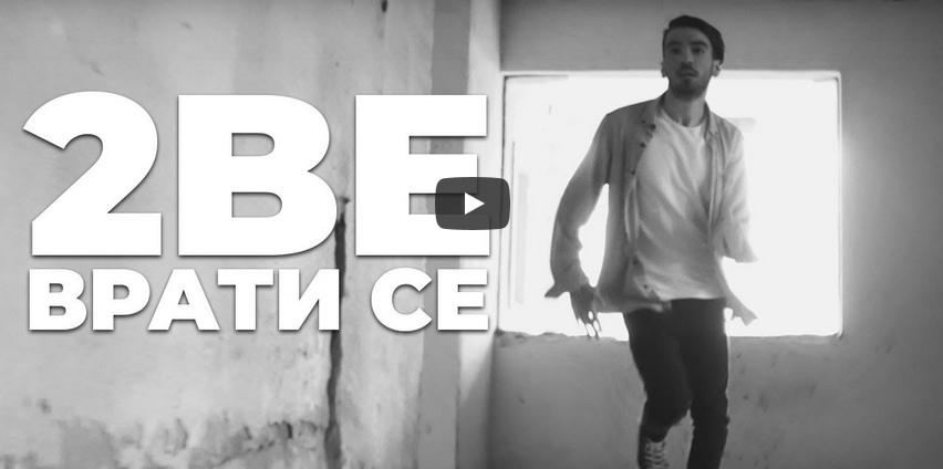 """""""2BE"""" се враќаат со втора песна – """"Врати се""""  (ВИДЕО)"""