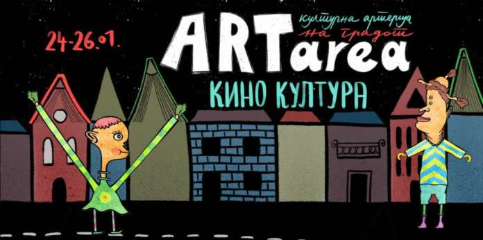 """Tрето издание на интермедијалниот фестивал """"АrtArea"""""""