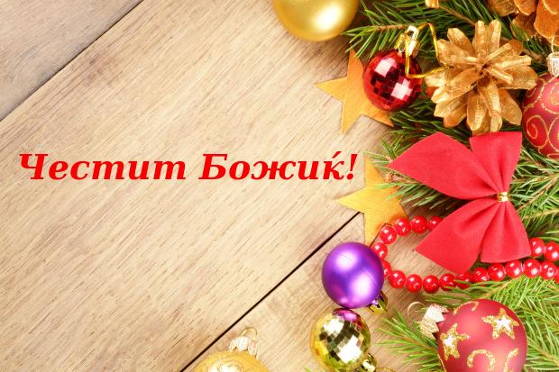 Православните христијани денеска го слават Божиќ